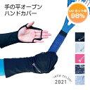 UVカットハンドカバー レディース UVカット手袋 アームカバー ショート 指なし手袋 紫外線対策 UPF50+ ...