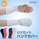 UVカットハンドカバー レディース UVカット手袋 指なし手袋 グロー...