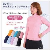ハイネックインナー UVカットアンダーウエア (UPF50+) インナーシャツ テニス ゴルフウェア レディース 機能性インナー ホワイトビューティー 【あす楽】 White Beauty 05P05Nov16
