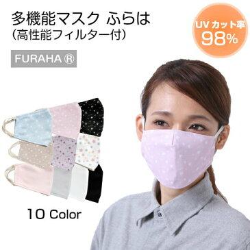 【スーパーセール半額】多機能UVマスク ふらはマスク(高性能フィルター20枚入り) 洗えるマスク マスク 日本製 ピンク おしゃれ 小さめ 大きめ ウイルス対策 UVカットマスク (UPF50+) おやすみマスク 立体マスク 布マスク ウイルス対策 おしゃれ 【送料無料】