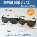 紫外線対策メガネ