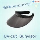 UVカットサンバイザー