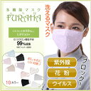UVマスク UVカットマスク花粉症対策マスク 立体マスク 全10色 洗...