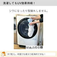 洗濯してもUV効果持続