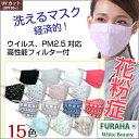 ■ 花粉症 マスク PM2.5 マスク 日本製( 洗えるマスク +高性能フィルター20枚入り)…