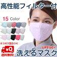 ホワイトビューティー ふらはマスク 高性能フィルター20枚付 立体マスク レディース メンズ 子供用 全15色 洗えるマスク 耳ひも調節可能 通気性あり UVカットマスク 日本製 PEF VEF UPF50+