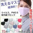 【送料無料】★ 洗えるマスク 立体マスク UVカットマスク 紫外線対策 マスク 日本製 通気性のあるマスク FURAHA ウイルス PM2.5 花粉 ピンク 黒マスク 柄マスク デザインマスク かわいい 【あす楽】 ふらは