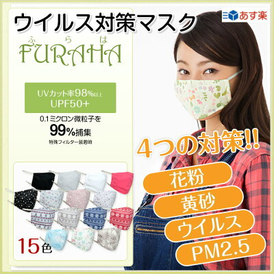 洗えるマスク 立体マスク UVカットマスク ウイルス PM2.5花粉症 マスク 日本製 ピンク…