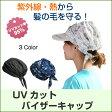 UVカット バイザーキャップ 紫外線対策 グッズ 髪 頭 頭皮 帽子 スリット おしゃれ サンバイザー【あす楽】 White Beauty