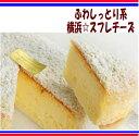 【送料無料】おもてなしスイーツ決定版!【直径15cm】横浜スフレチーズ...