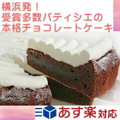【本格派チョコレートケーキ】濃厚ながら上品ですっきりとした甘さ【ショコラクラシカル直径15c...