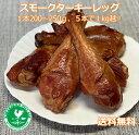 スモークターキーレッグ / 送料無料 / 1本200〜250g / 5本入り / BBQ / アメリカ産の商品画像