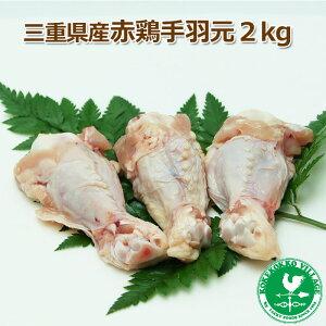 【とり肉4キロで送料半額】朝引き★新鮮な匠赤鶏手羽元2kg★たっぷり入ってお買い得!【RCP】10P03Dec16