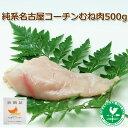 【名古屋コーチン】名古屋コーチンむね肉500g【RCP】10P03Dec16