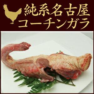 名古屋コーチンのガラで作った鶏がらスープは本当に美味しいです!業務用としてもご利用くださ...