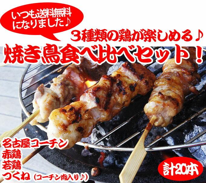 タッキーフーズ『焼き鳥食べ比べ20本セット』