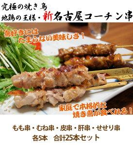 焼き鳥 【送料無料】新 名古屋コーチン 焼き鳥セット ★ もも串 むね串 せせり串 肝串 皮串 各5本 計25本セット / BBQ