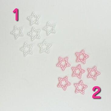 アクリルストーン ネイルパーツ ヌキ星・10ミリ 12個入 デコパーツ ネイル パーツ 【メール便対応】