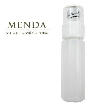 MENDA メンダ_ ツイストロックポンプ 120ml(4oz)★ロックあり★【メール便不可】