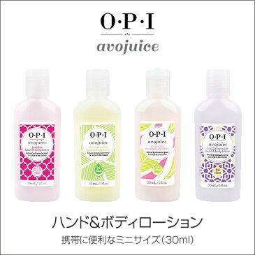 OPI(オーピーアイ)アボジュース 30ml★ハンド&ボディローション携帯にも便利なお試しサイズ♪ハンドローション avojuice