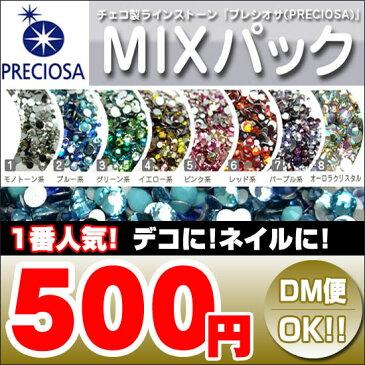 ラインストーン チェコ製 プレシオサ PRECIOSA デコパーツ ネイル パーツ MIXパック 160粒入 選べる10カラー お試し ネイルパーツ ストーン