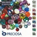 チェコ製 ラインストーン プレシオサ PRECIOSA ネイルパーツ MIXパック 160粒入 選べる10カラー お試し ネイルパーツ ストーン デコパーツ
