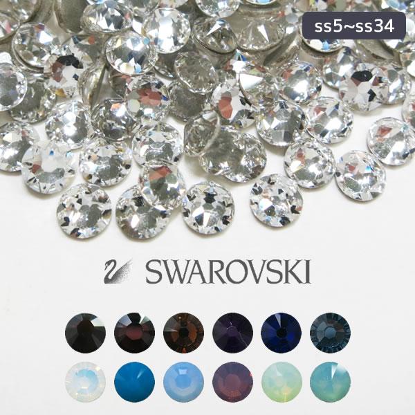 スワロフスキー ラインストーン ネイル ストーン パーツ ネイルパーツ おまけ付(色が選べる) その3 SS5,SS7,SS9,SS12,SS16,SS20,SS34 #2028 #2058 オパール系カラー デコパーツ