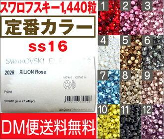 Swarovski rhinestones-color-# 2058 (1440 grain pieces) ss16 (about 4 mm / 10 gloss) Swarovski Swarovski crystallized Deco Deco part nail part 1440 commercial