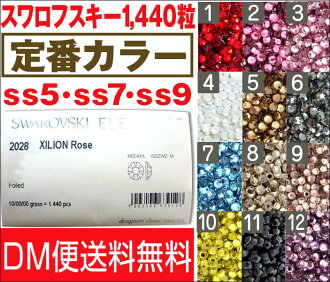 Swarovski rhinestone 2058 10 gross (1440 grains)-color-ss5 (1.8 mm diameter) ss7 (diameter 2 mm) ss9 (2.5 mm diameter) wholesale price price ★ ★ Swarovski Swarovski crystallized Deco