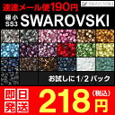 Swa-ss3-spack1