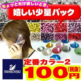 Swarovski ★ ALL 100 yen ( handy small type ) standard color blue green yellow-ss3/ss5/ss7/ss9/ss12/ss16/ss20/ss34-art.2028 2058 nail tone nail Swarovski Deco electric Deco crystallized Swarovski rhinestones