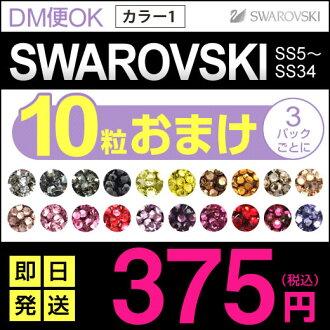 施華洛世奇水鑽-(選擇顏色) 與獎金 ★ 免費平,16:00-SS5 SS7 SS9、 SS12、 SS16、 SS20,SS34 = 1 = #2028 #2058 施華洛世奇 Deco Deco 施華洛世奇釘 iphone 裝飾電工 Swarowski