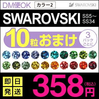 施華洛世奇水鑽-(選擇顏色) 與獎金 ★ 平,16:00-SS5 SS7 SS9、 SS12、 SS16、 SS20,SS34 = 2 = #2028 #2058 施華洛世奇 Deco Deco 施華洛世奇 iphone 裝飾釘電工