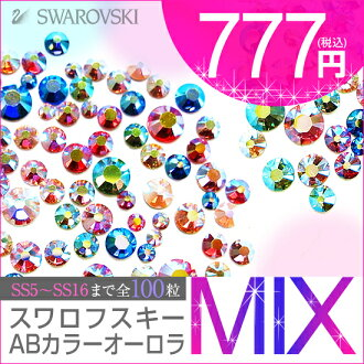 Swarovski rhinestone ★ Aurora color MIX (100 tablets) contains random ss5/ss9/ss12/ss16 size! Swarovski Deco nail art ♪ Swarovski hobby nail stone