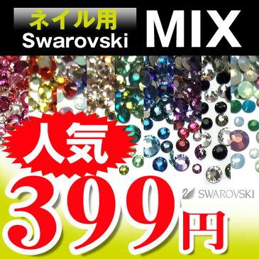 スワロフスキー ラインストーン ネイルパーツ ネイルサイズMIX(100粒) 11タイプ 選べる ss5/ss7/ss9 ランダムに入っています お試し ネイル パーツ スワロ デコパーツ
