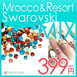 Swarovski rhinestones-size for nail art-Morocco ☆ resort MIX (grain 100) ss5/ss7/ss9 size contains random! Self Swarovski Swarovski nail tone nail on my nail.
