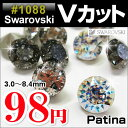 スワロフスキー (Vカット)埋め込み型 #1088 ●クリスタルパティナ●PP24/ PP32…