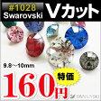 スワロフスキー ラインストーン Vカット 埋め込み型 #1028/#1088 ●SS45(約9.8〜10mm)1粒 SWAROVSKI スワロ デコ チャトン ラインストーン スワロ vカット