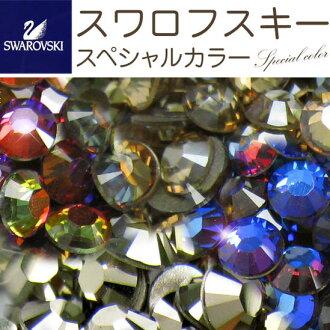 Swarovski rhinestone special color (special processing color)-SS5, SS9, SS12, SS16, SS20 Smartphone's Deco nail art! Swarovski crystallized Swarovski nail stone