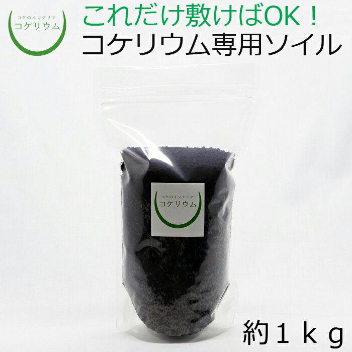 コケリウム専用ソイル