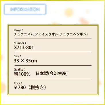 【チュウニズム】フェイスタオル チュウニペンギン【日本製(今治生産)】