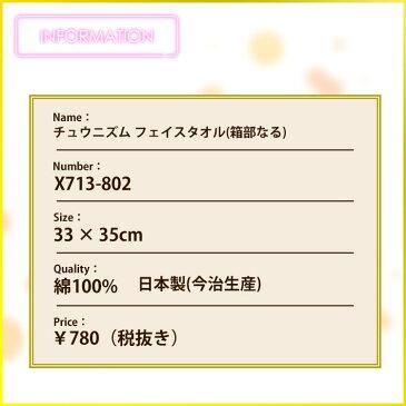 【チュウニズム】イロドリミドリ 箱部なる フェイスタオル 日本製(今治生産)【SEGA】