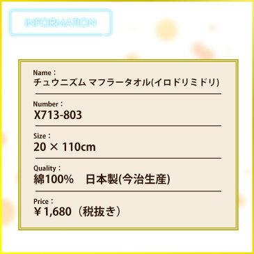 【チュウニズム】イロドリミドリ マフラータオル キャラクター シルエット 日本製(今治生産)【SEGA】