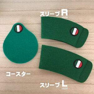 【biite/ビッテ】FeltCoasterイタリア(テイクアウト・ドリンク用カップスリーブレギュラーサイズ)イタリア共和国イタリア国旗イタリアの国旗トリコローレフェルトコースターフェルト