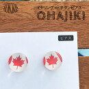 カナダ国旗OHAJIKIピアスorイヤリング