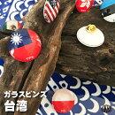 台湾の旗ガラスピンズ