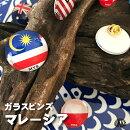 マレーシア国旗ガラスピンズ