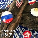 ロシア国旗ガラスピンズ