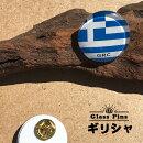 ギリシャ国旗ガラスピンズ