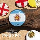 アルゼンチン国旗ガラスピンズ